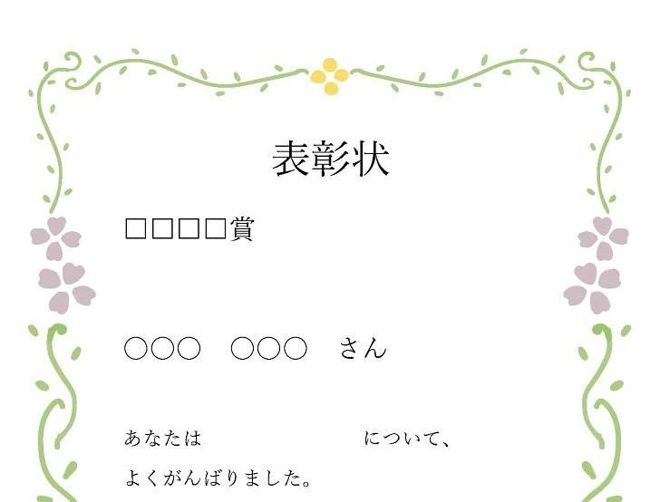 【かわいい】手書き花フレームのイラストの表彰状(賞状)の無料テンプレート