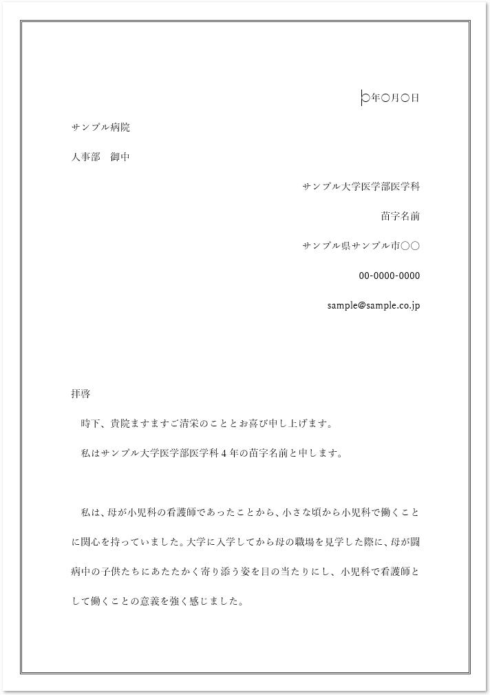 医師への手紙の医学生向けの例文