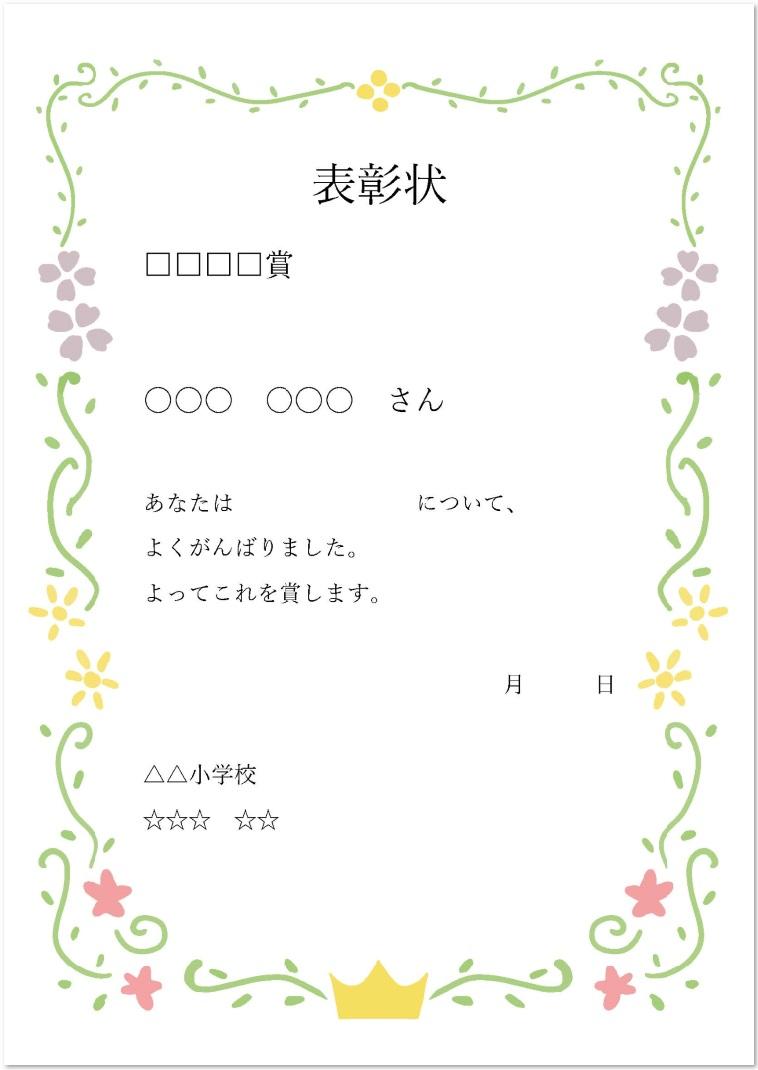 かわいい手書き花フレームの表彰状テンプレートをダウンロード