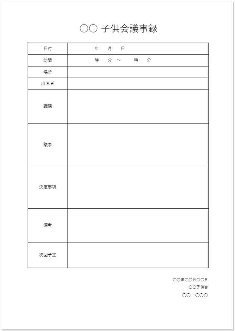 子供会などに使える議事録フォーマットをダウンロード