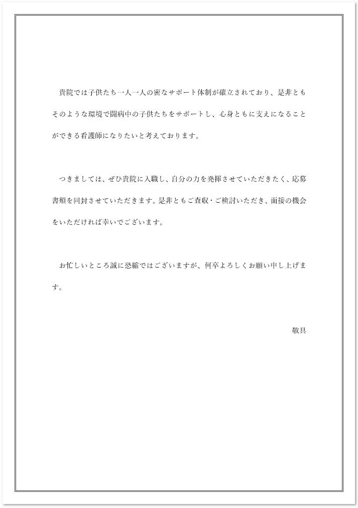 医師への手紙の医学生向けを無料ダウンロード