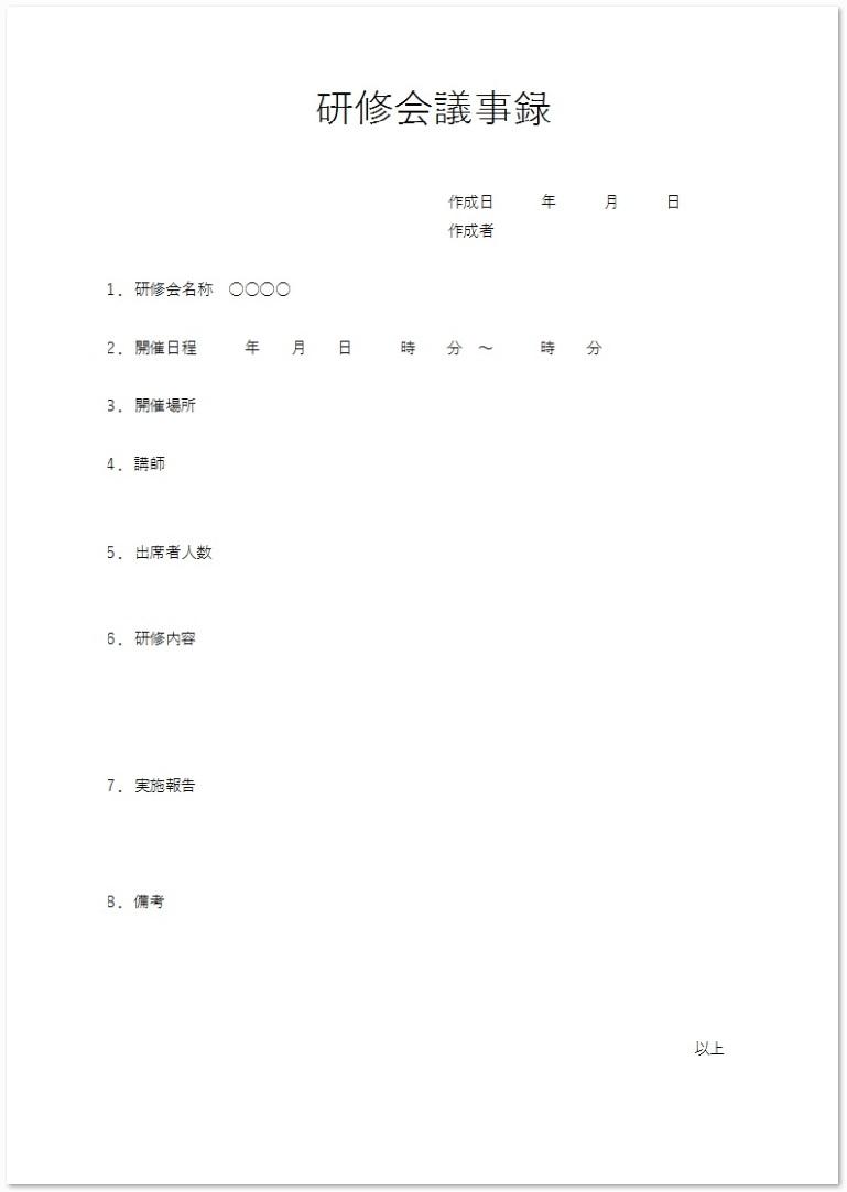 研修会議事録の無料テンプレート素材をダウンロード