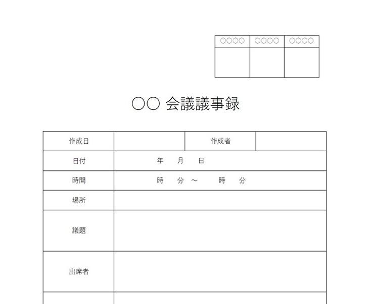 捺印欄・記名押印の署名・承認が出来る議事録のテンプレート