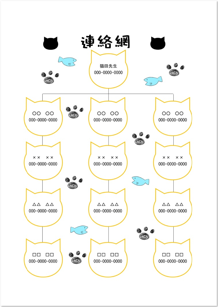 かわいい猫のイラスト・エクセル「excel」連絡網をダウンロード