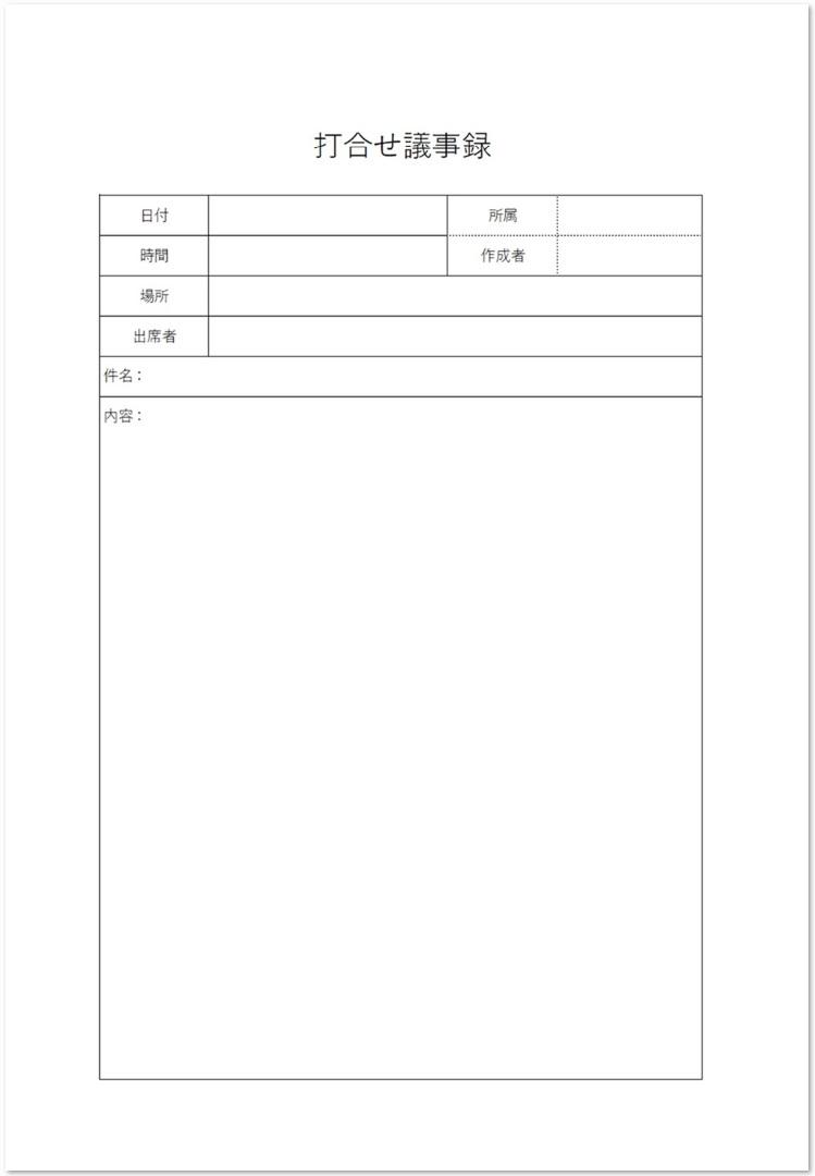 打ち合わせに使える議事録のテンプレートをダウンロード
