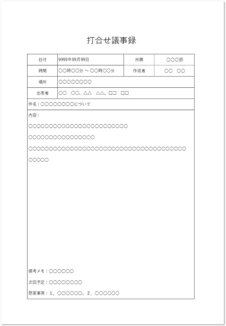打合せ議事録の例文と書き方