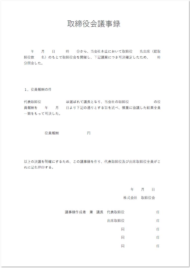 取締役会議事録・役員報酬の議事録を無料ダウンロード