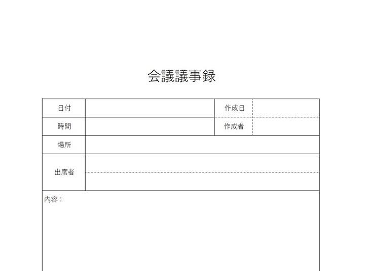 客先・社外・取引先の打合せ「word・Excel・pdf」議事録テンプレート