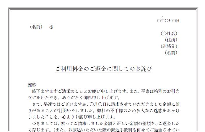 請求金額を間違えた場合の手紙返金のお知らせの例文と書き方のテンプレート素材