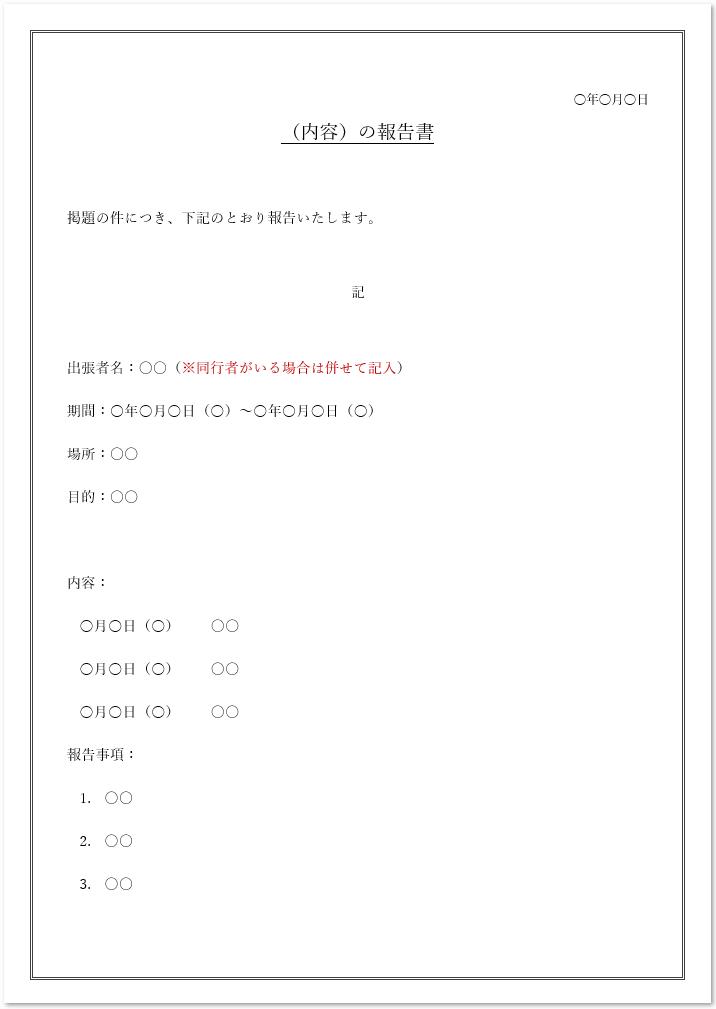 所見を含めた報告書の例文
