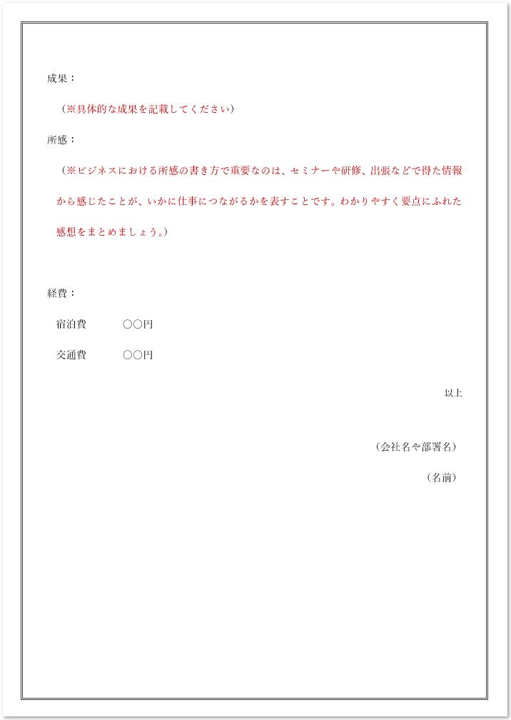 所見を含めた報告書をダウンロード