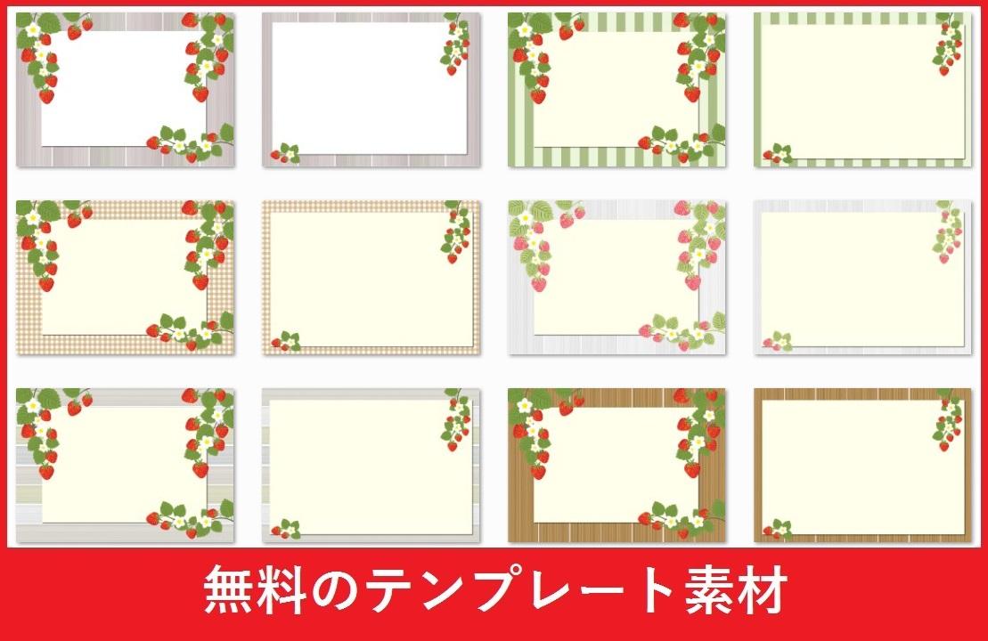 手書き風でおしゃれないちご苺の花の無料イラストフレーム