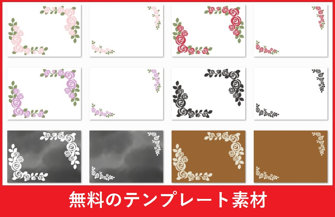 薔薇(バラ)イラストフレーム・飾り枠をダウンロード