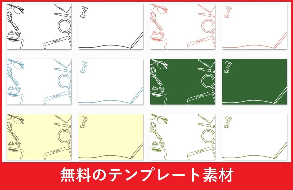 道具・文具イラストフレーム・飾り枠をダウンロード