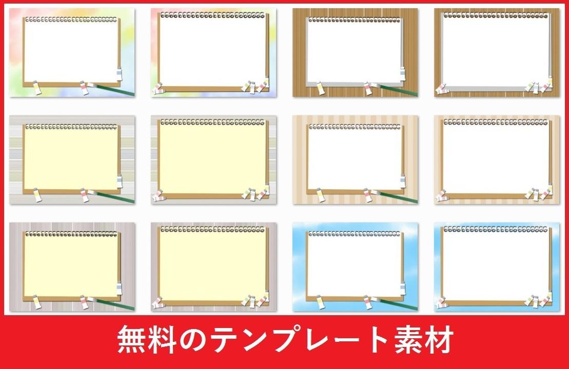 無料で使える!スケッチブックのイラストフレームのフリー素材