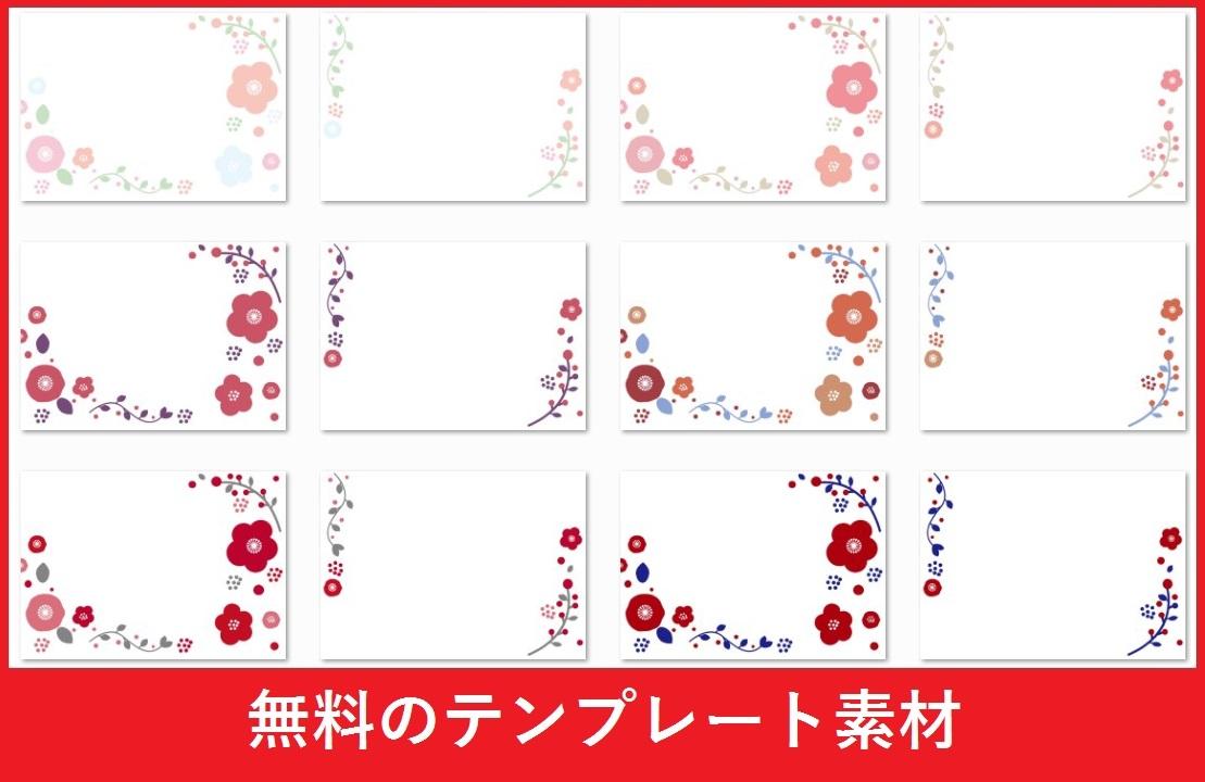 かわいい手書き風!梅の花の無料イラストフレーム・飾り枠の素材