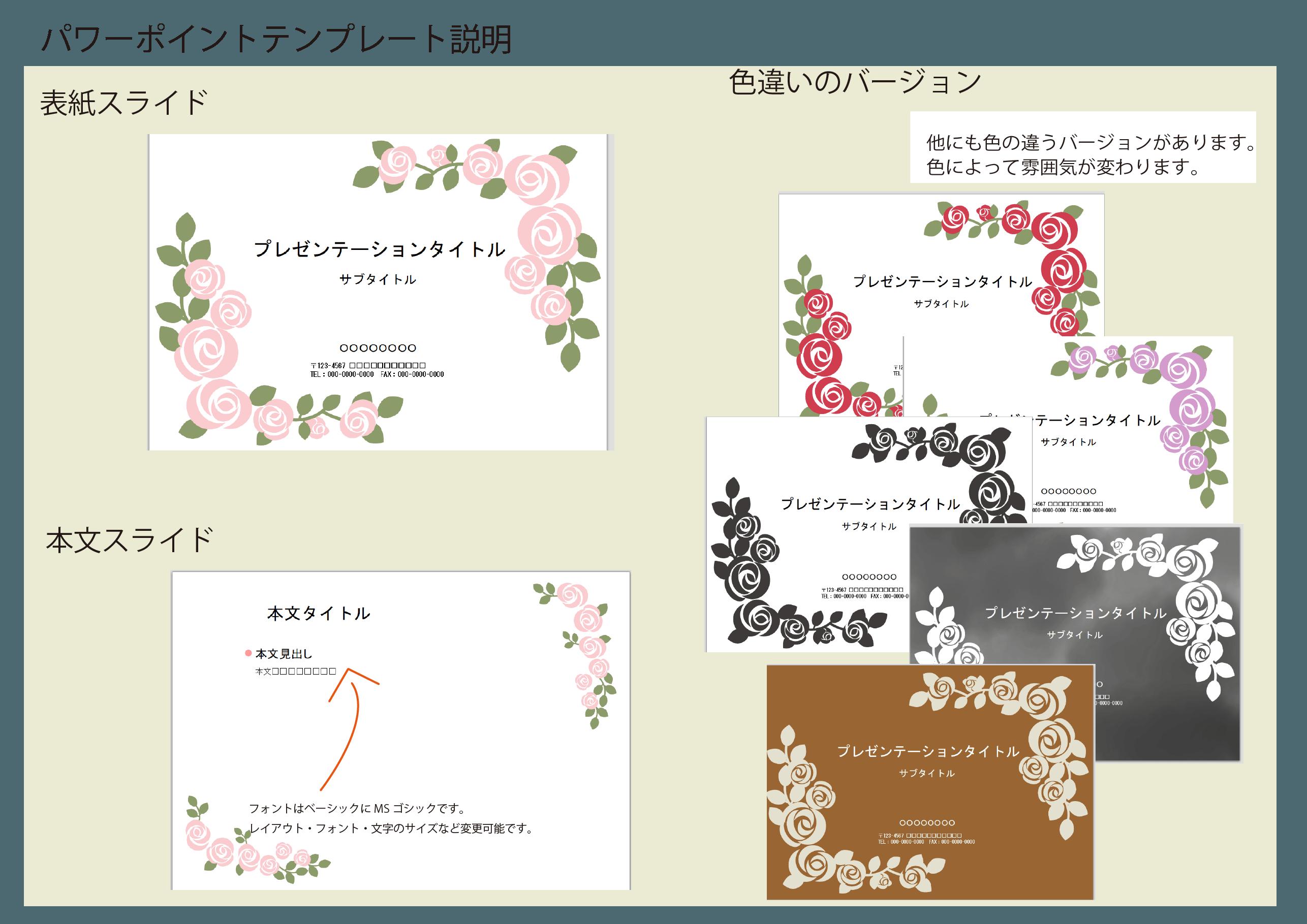 薔薇の花の背景パワポの使い方