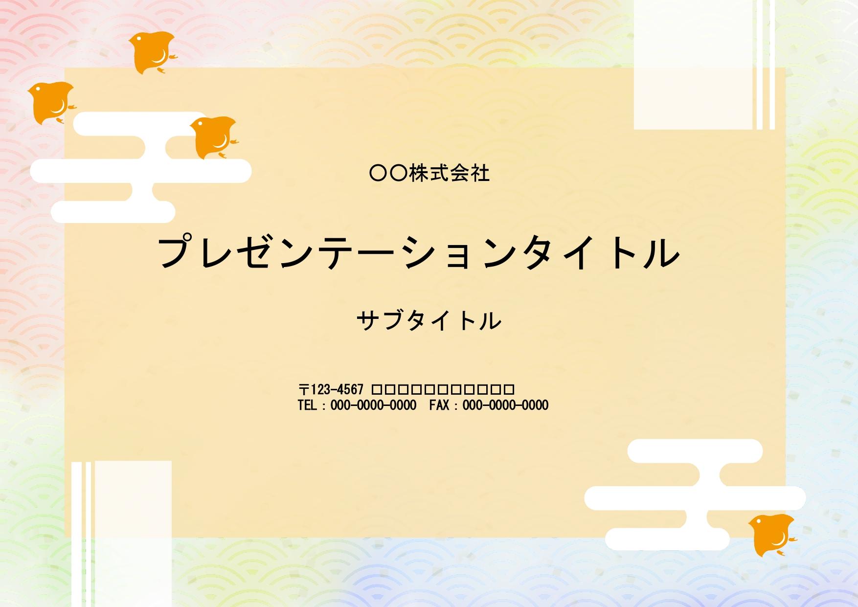 千鳥と青海波(波線)パワーポイント「オレンジ」