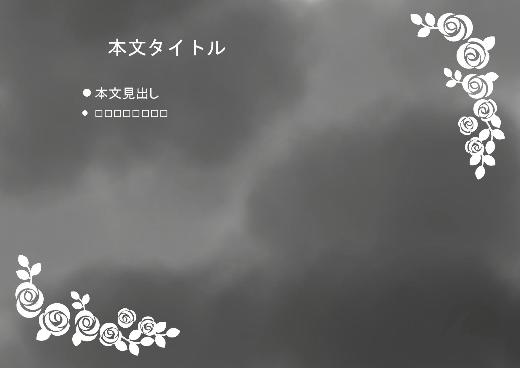 薔薇の花の背景「ブラック」の二ページ目