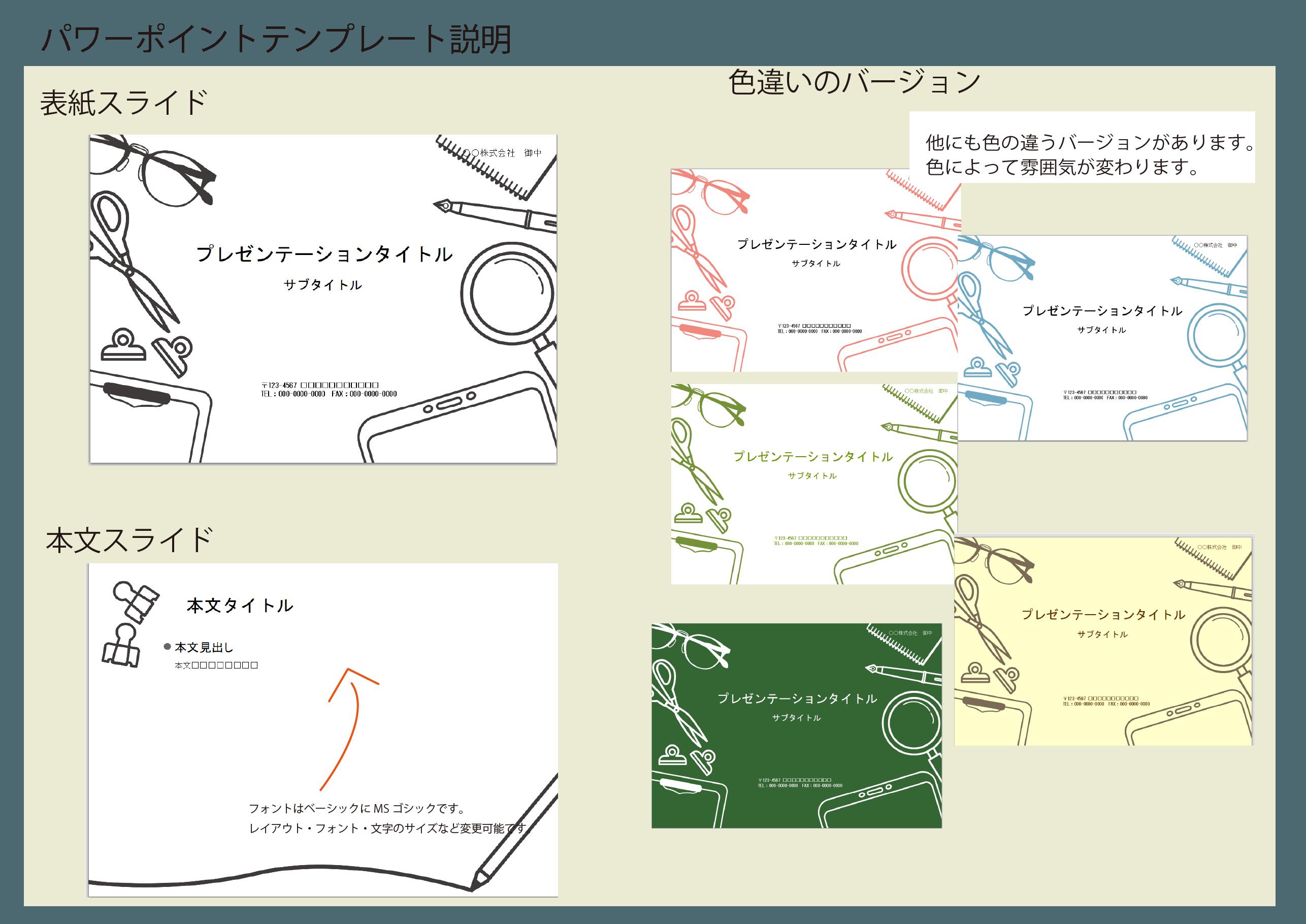 文具「グリーン」のパワポ背景「ホワイト」の使い方