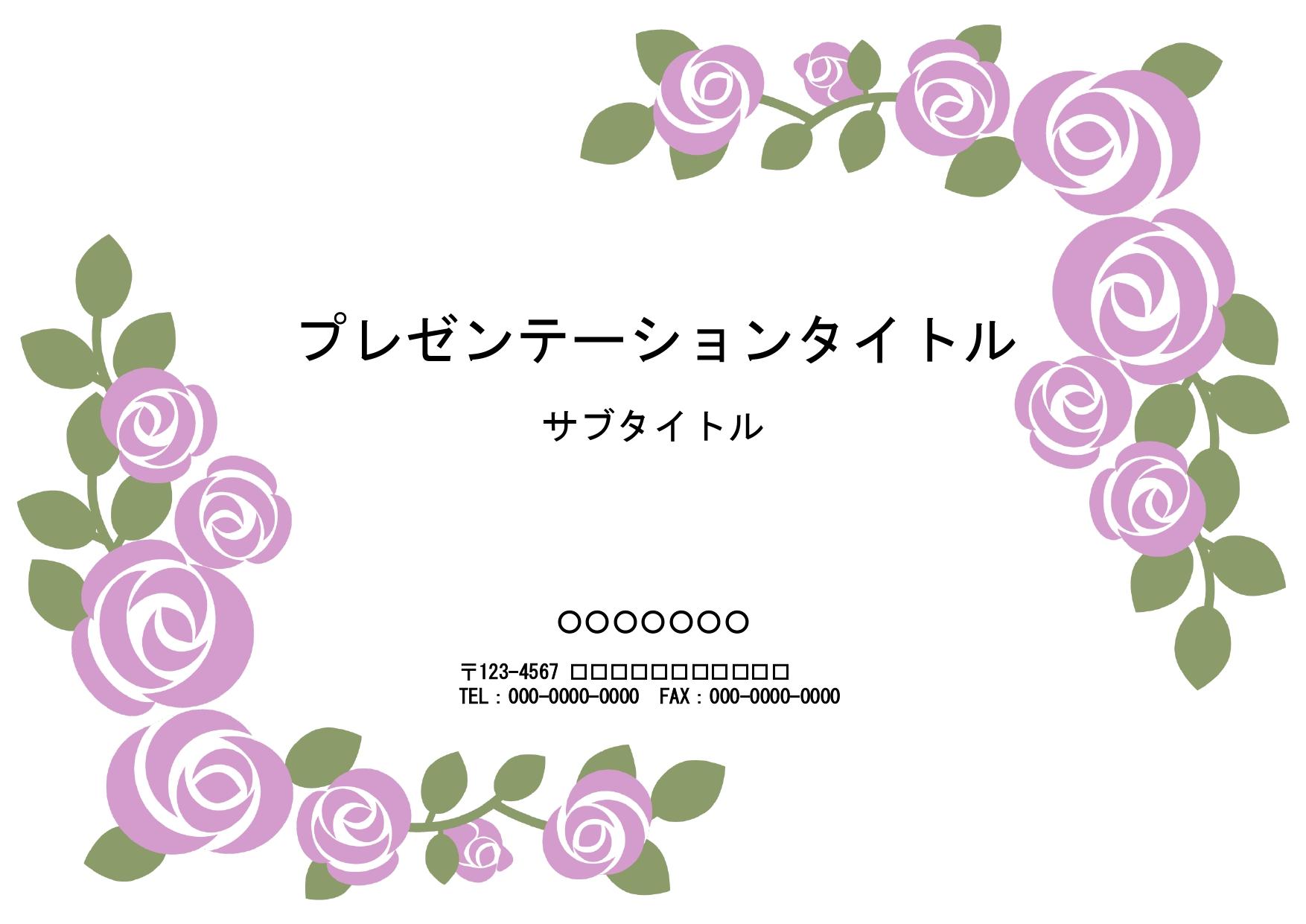 薔薇の花の背景「パープル」パワーポイントの無料テンプレート素材