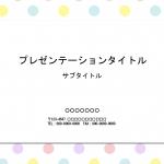 ドット001_page-0001