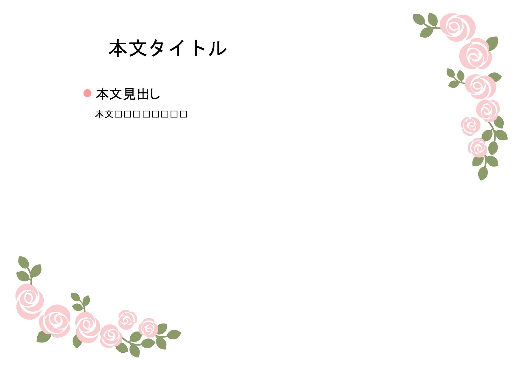 薔薇の花の背景パワポの二ページ目