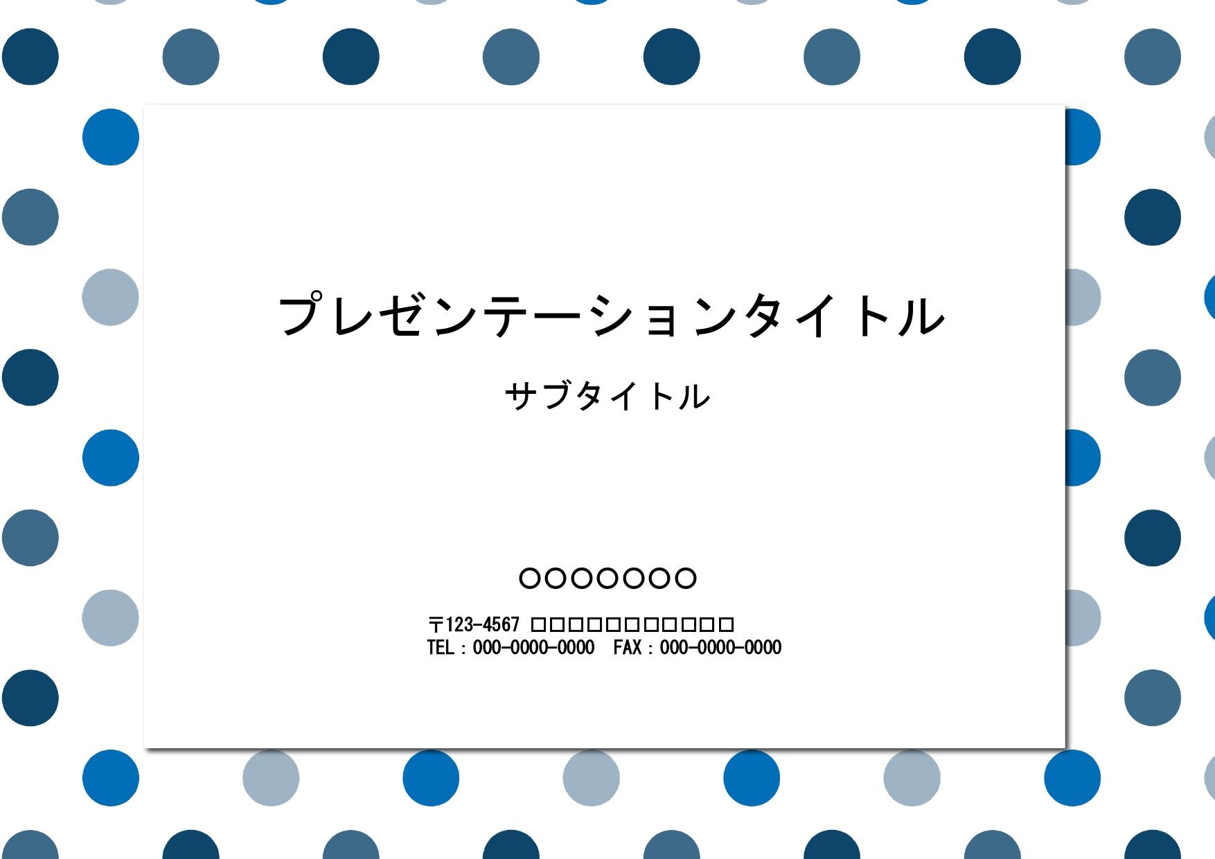 水玉模様(ドット柄)ブルーのパワポの無料テンプレート素材