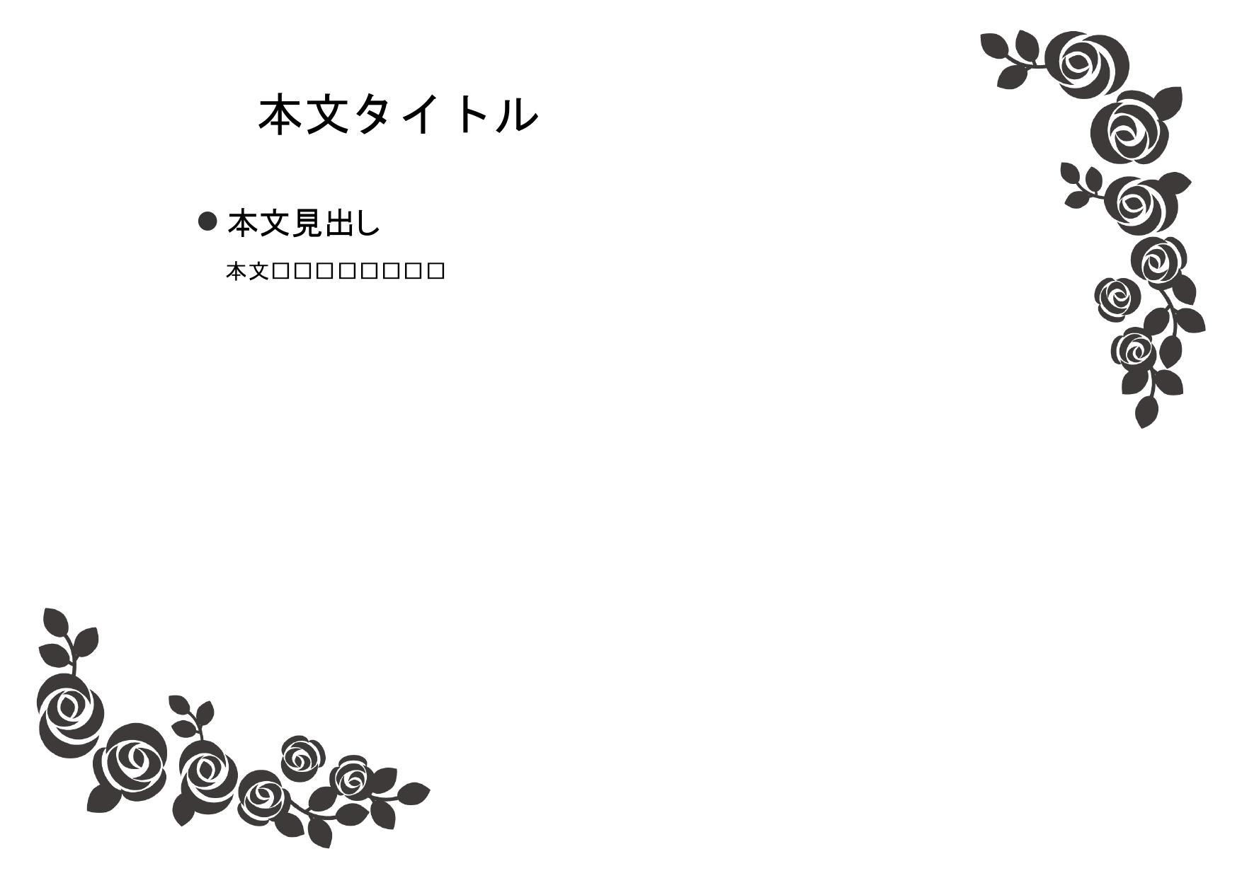 薔薇の花の背景「モノクロ」の二ページ目