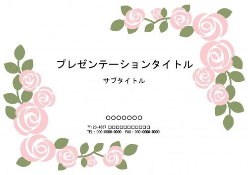 バラ001_page-0001