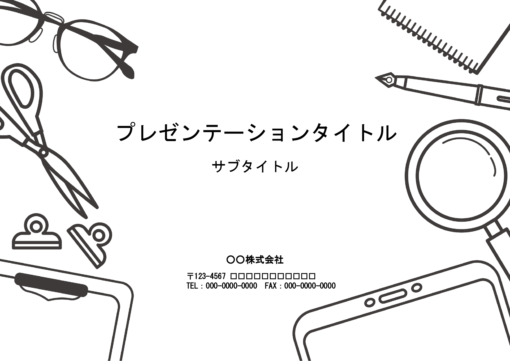 かわいい!文具のパワーポイント無料のイラストテンプレート素材