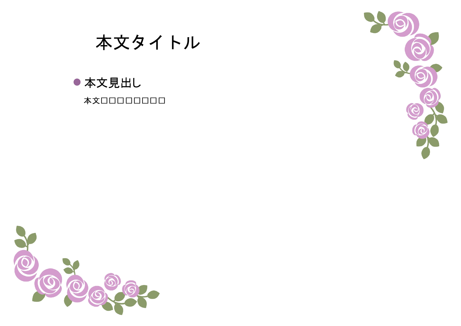 薔薇の花の背景「パープル」の二ページ目