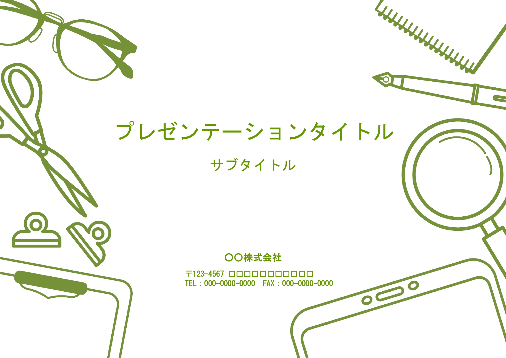 文具「グリーン」のパワポ背景「ホワイト」の表紙