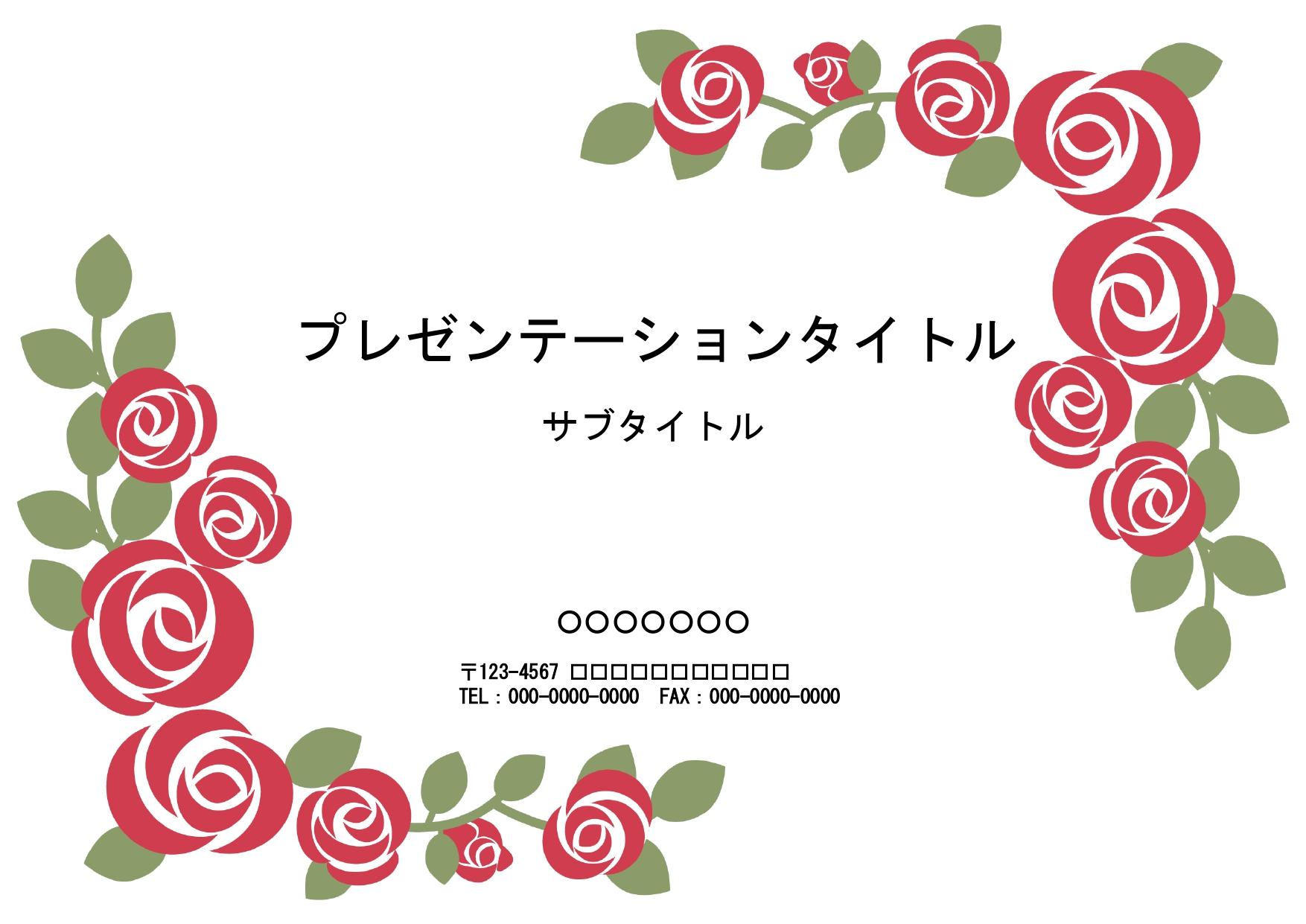 薔薇の花の背景「レッド」パワーポイントの無料テンプレート素材