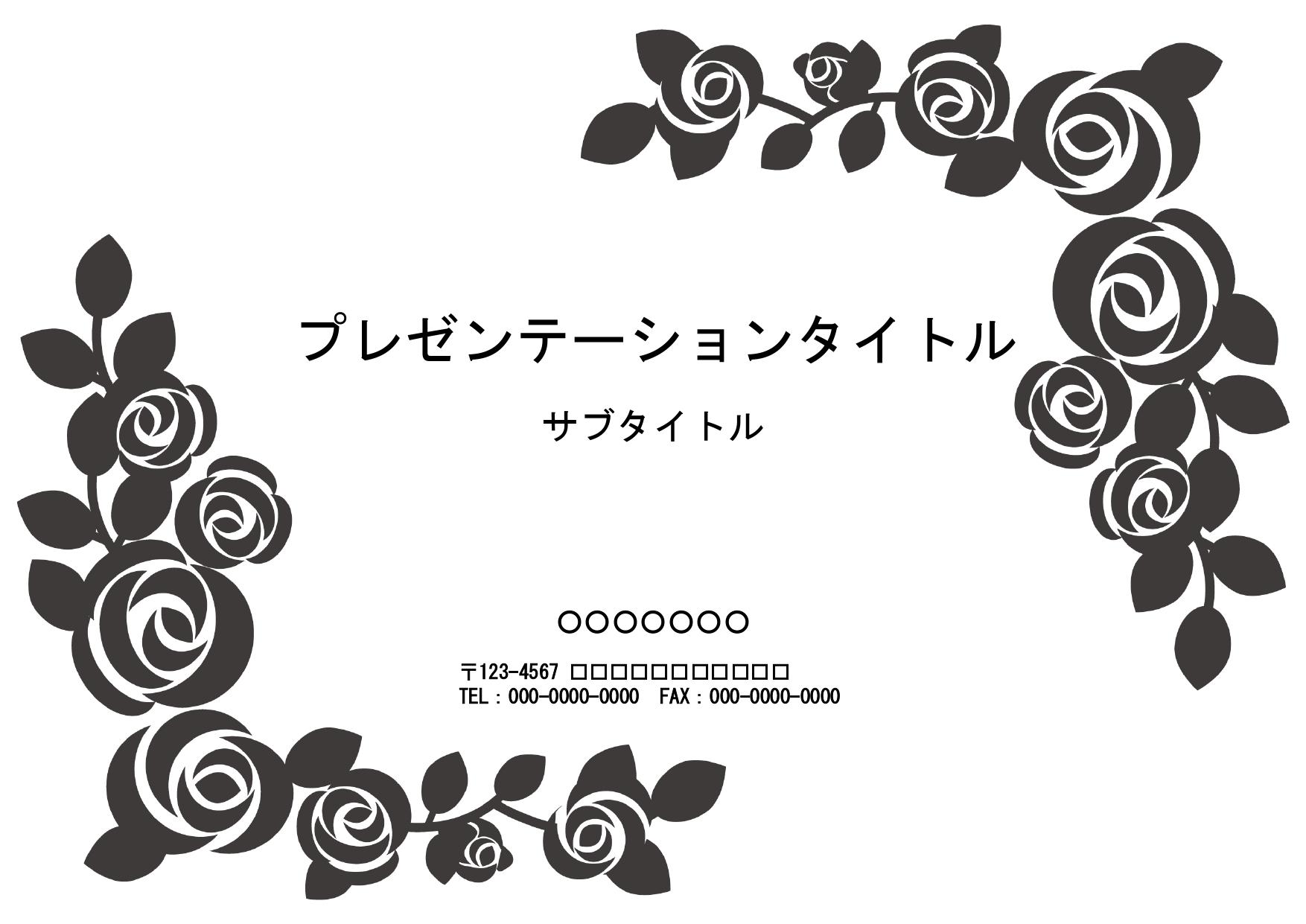 薔薇の花の背景「モノクロ」パワーポイントの無料テンプレート素材
