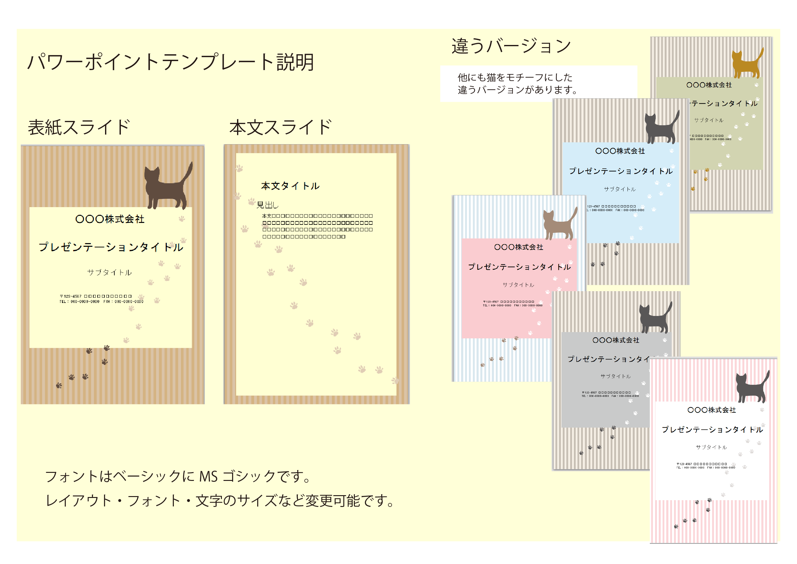 猫のイラストデザインの説明