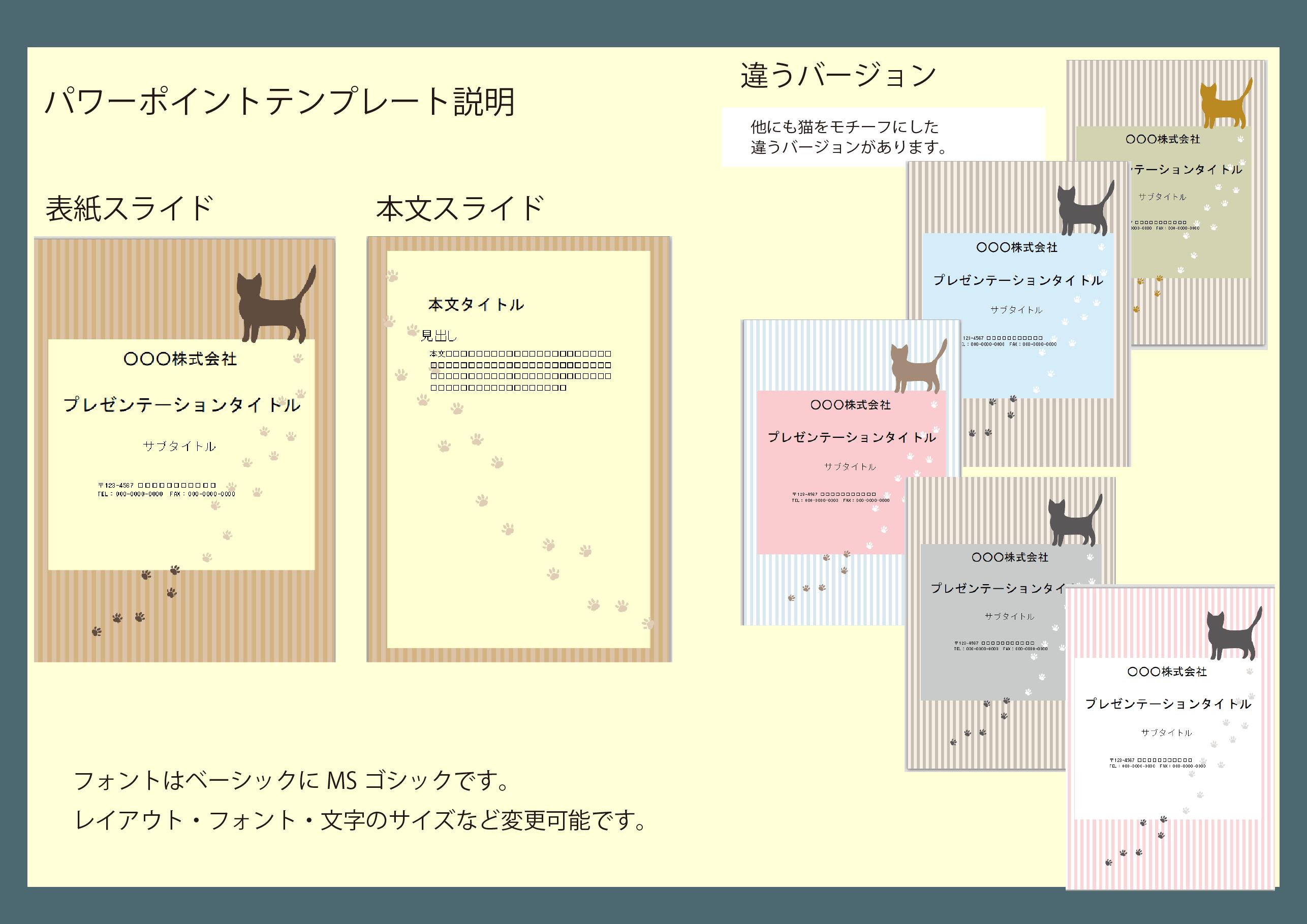 猫のデザイン説明