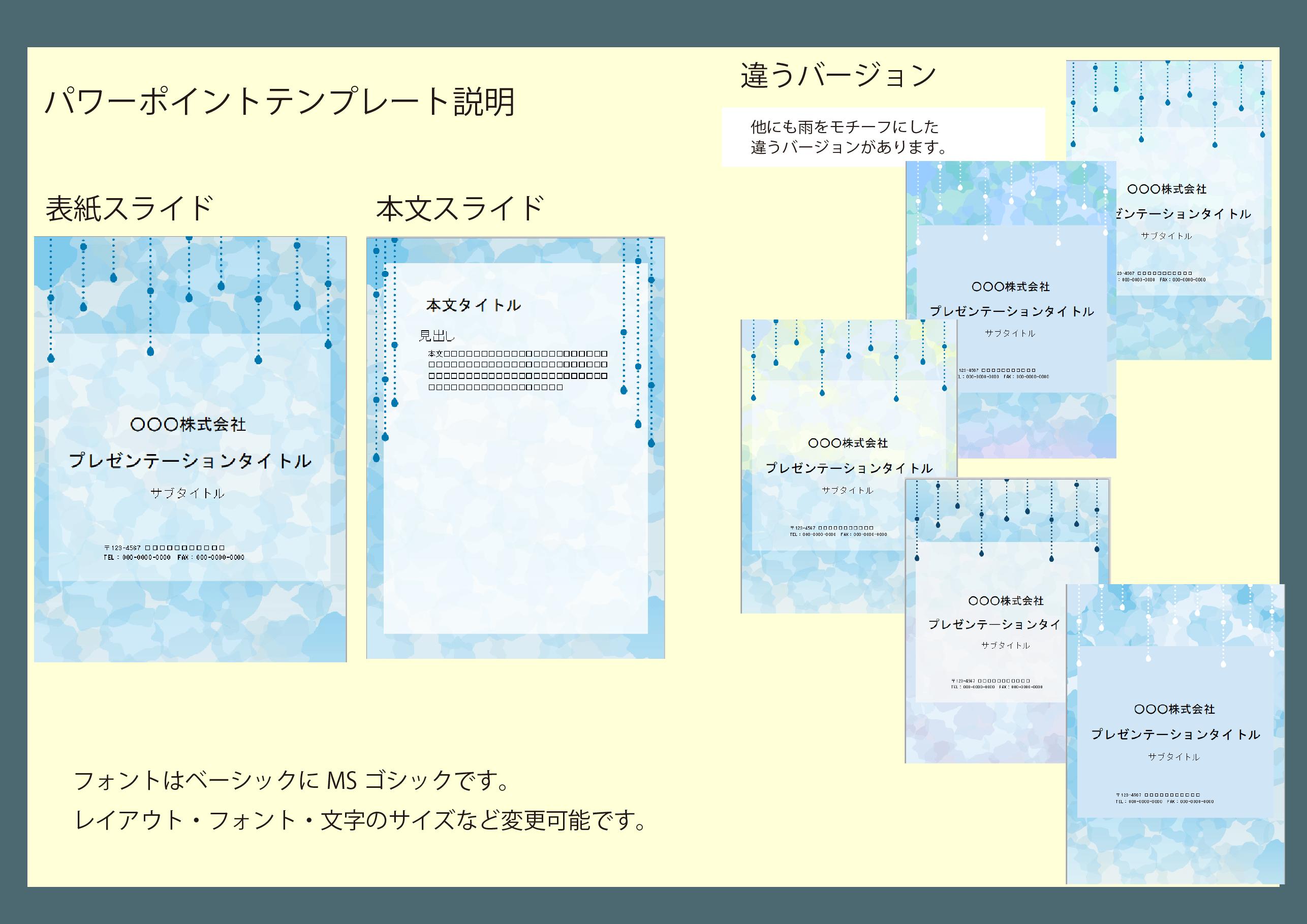 雨デザインのパワーポイントをダウンロード