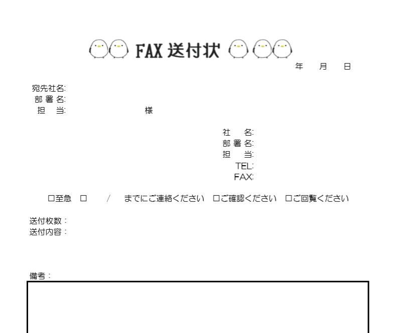 かわいい!ヒヨコのデザイン!FAX送付状の無料テンプレート素材
