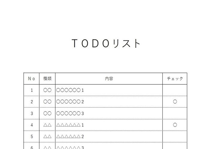 ToDoリスト(チェック表)のシンプルな無料テンプレート素材