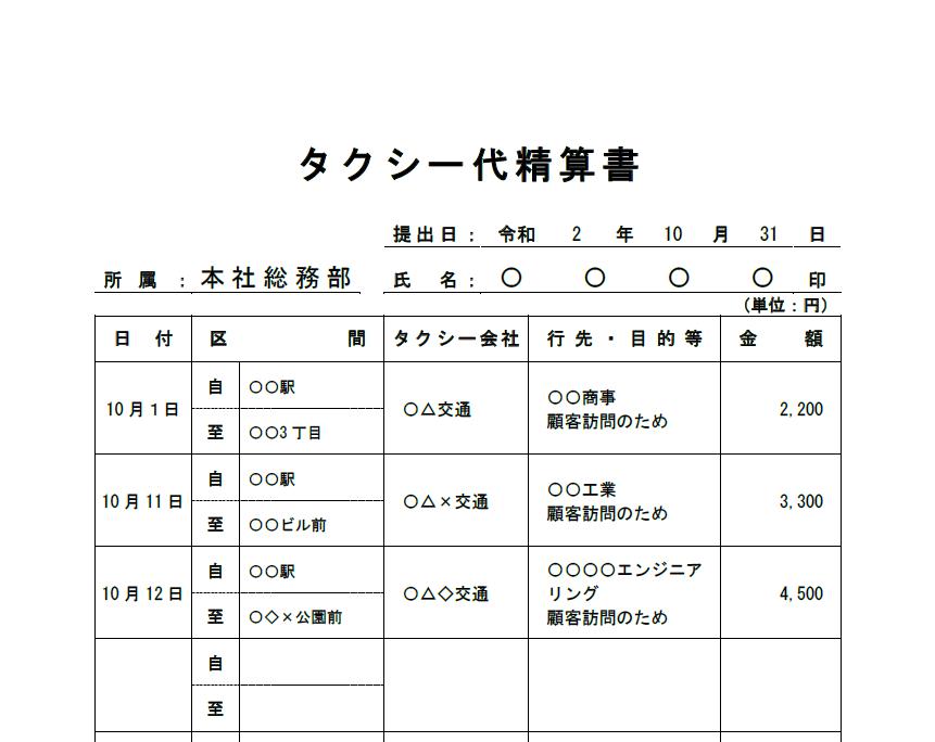 タクシー代「交通費」清算書の無料(freee)テンプレート素材