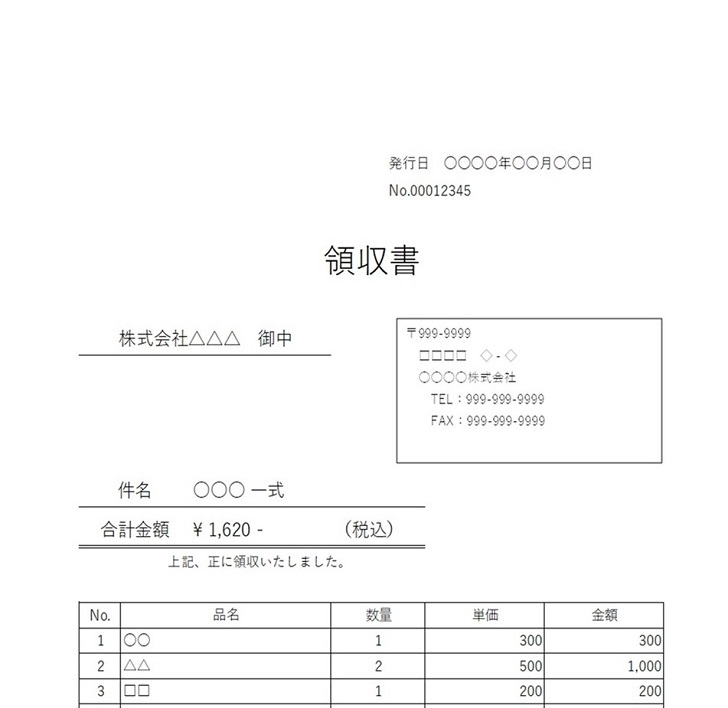 宛名・但し書き・金額・内容のシンプルな領収書の無料テンプレート素材