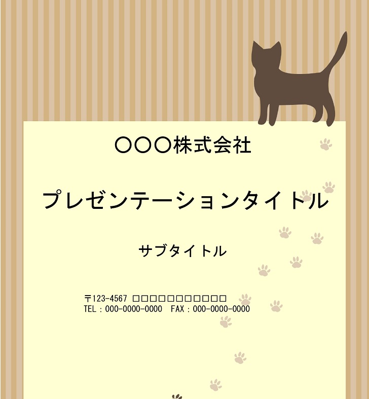 イラストで猫&足跡がデザインされたパワーポイントの無料テンプレート素材