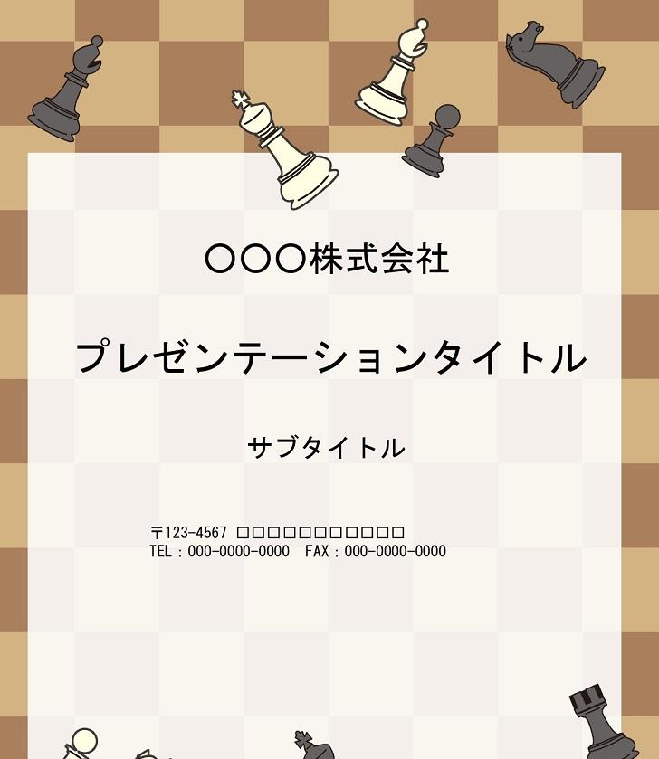 チェスボード背景&チェスの駒イラストのパワーポイント無料のテンプレート
