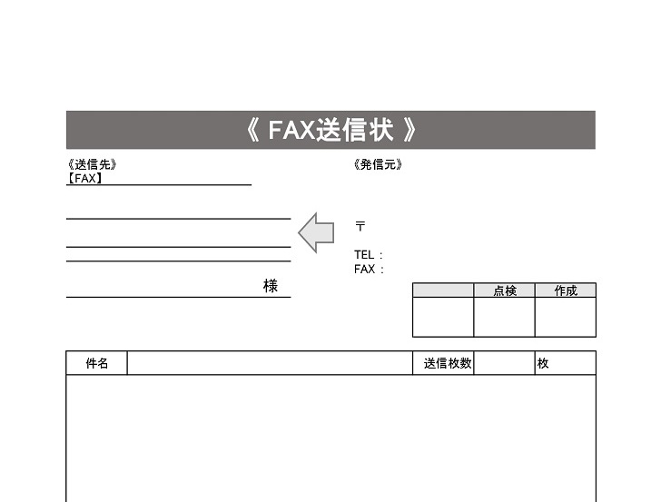 記述内容の確認・点検欄があるFAX送付状の無料テンプレート素材
