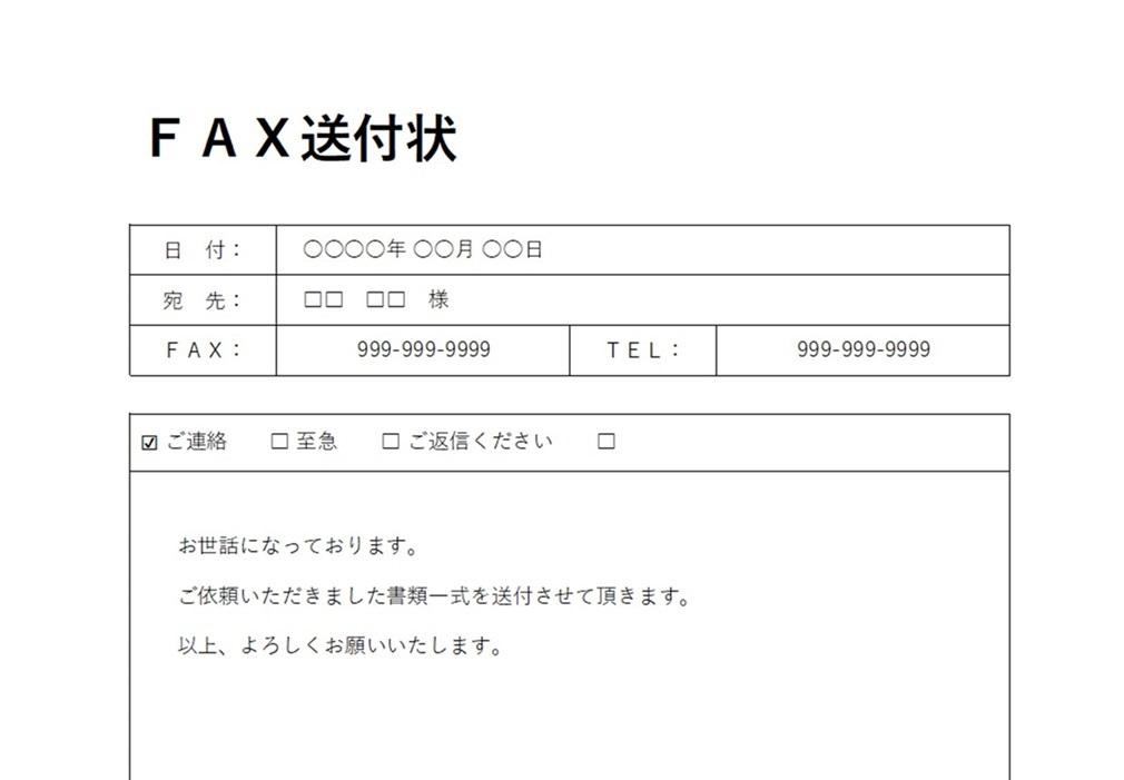 宛名と差出人が上下のFAX送付時に使える送付状のテンプレート