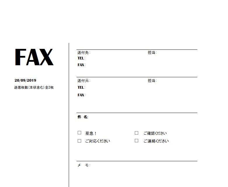 FAX送付状(ロゴ・印刷)手書き対応の無料テンプレート素材