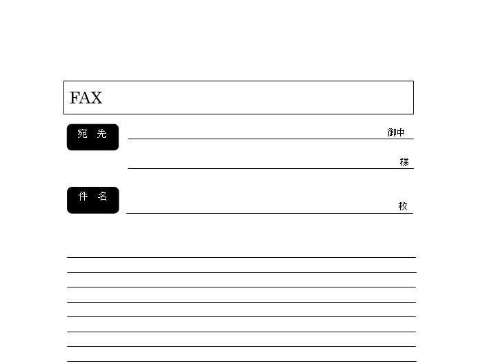 資料送付などに使えるFAX送付状の無料テンプレート素材