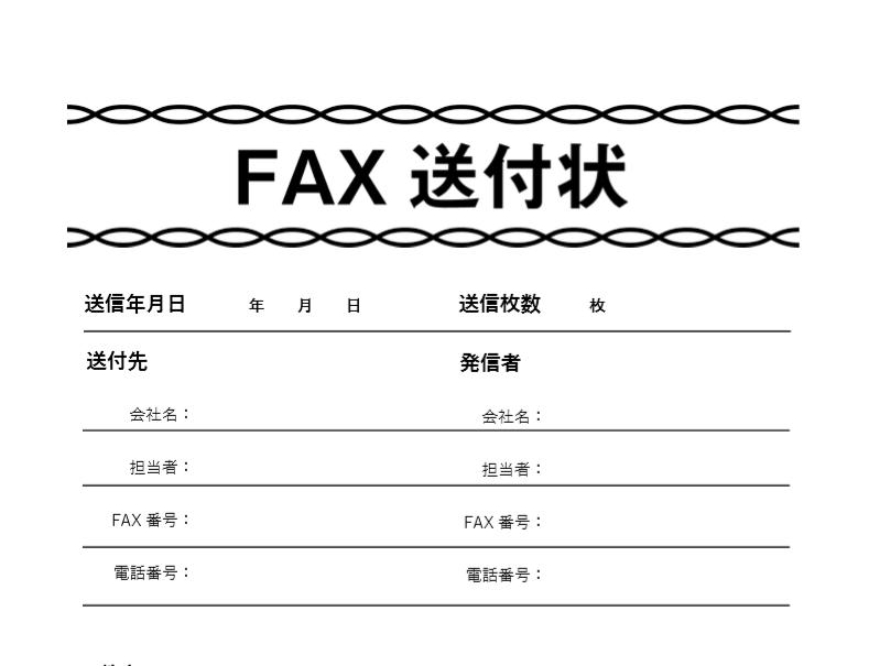 word・Excel「Microsoft Office」対応のFAX送付状のテンプレート素材