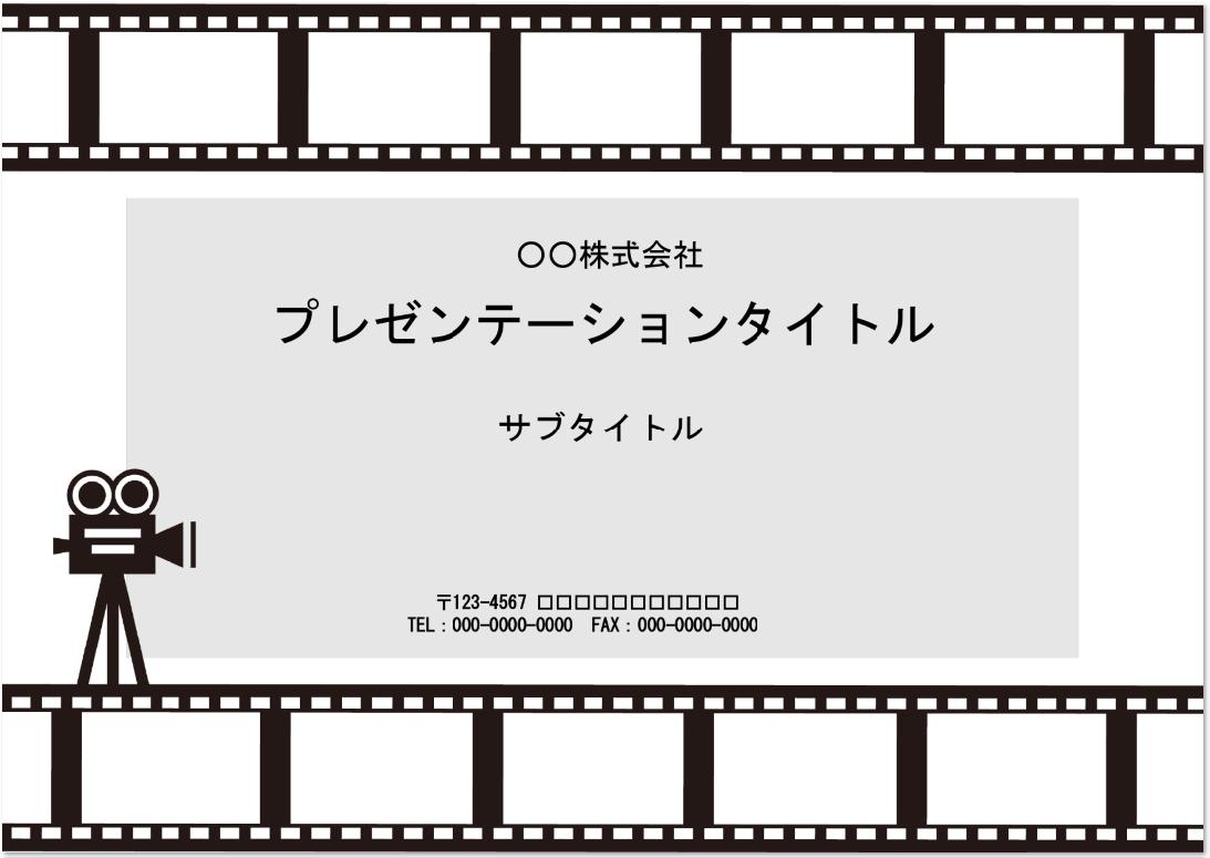 映画フィルムとカメラがデザインされたパワーポイントの無料テンプレート